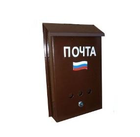 Ящик почтовый арт. 002 (коричневый)
