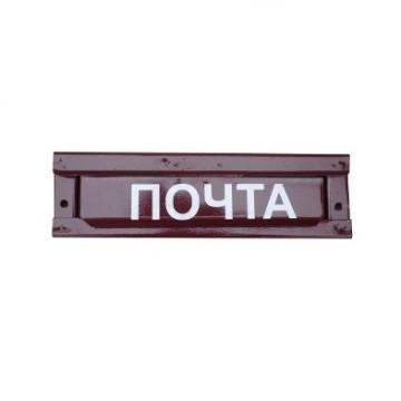 Накладка почтовая арт. 011 (бордовая)