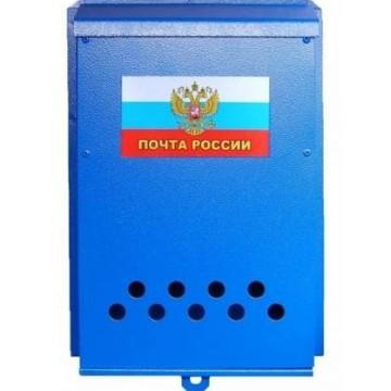 Ящик почтовый Р-4 (синий)