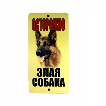 """Табличка """"Злая собака"""" желтая металл."""