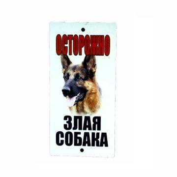 """Табличка """"Злая собака"""" белая металл."""