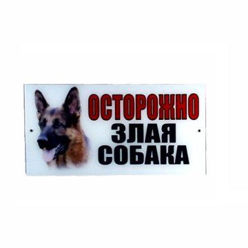 "Табличка ""Злая собака"" белая пластмасс."