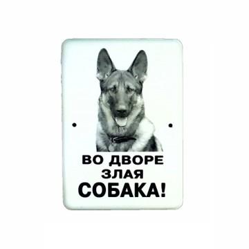 """Табличка AXTUNG """"Во дворе злая собака"""""""