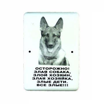 """Табличка AXTUNG """"Злая собака,злой хозяин,злая хозяйка,злые дети,все злые"""""""