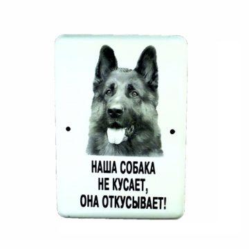 """Табличка AXTUNG """"Наша собака не кусает, она откусывает"""""""