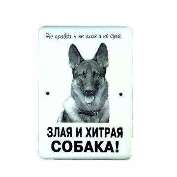 """Табличка AXTUNG """"Злая и хитрая собака"""""""