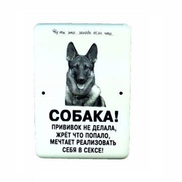 "Табличка AXTUNG ""Собака прививок не делала,жрет что попало..."""