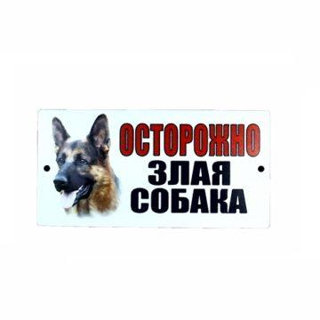 "Табличка ""Злая собака"" белая металл. горизонтальная"