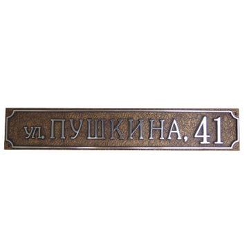 Табличка А-01 (коричневый + золотая патина, кожа, размер C)