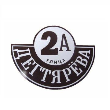 "Табличка пластиковая ""Грибок"""
