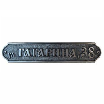 Табличка Б-300 (чёрное серебро, кожа, размер С)