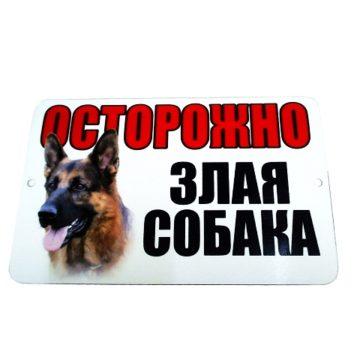"""Табличка """"Осторожно, злая собака"""""""