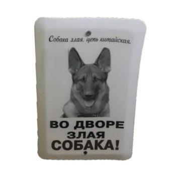 """Табличка AXTUNG """"Собака злая, цепь китайская"""""""