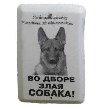 """Табличка AXTUNG """"Укусила злая собака - укусит и добрая"""""""