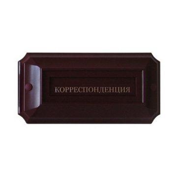 """Накладка почтовая декоративная """"Корреспонденция"""" (коричневая)"""