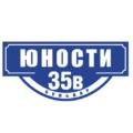 Табличка форма Новая-2 (пластик)