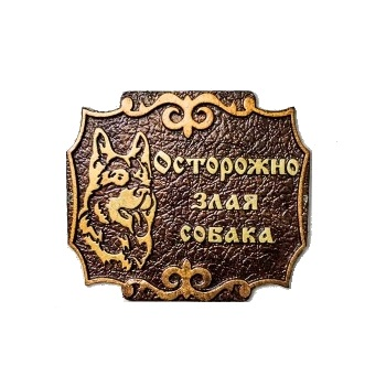 Табличка 3-02 Собака (шоколад + серебро, 340x300)