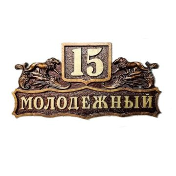 Табличка Т-04 Львы (шоколад + золотая бронза, 780x340)